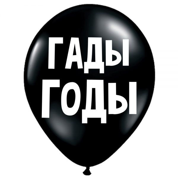 """ШУТОЧНЫЕ ШАРИК """"ГАДЫ ГОДЫ"""" (30 CM)"""