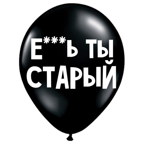 """ШУТОЧНЫЕ ШАРИК """"Е*Ь ТЫ СТАРЫЙ"""" (30 CM)"""