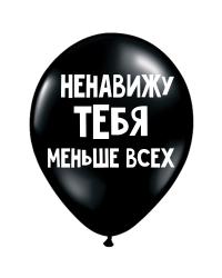 """ШУТОЧНЫЕ ШАРИК """"НЕНАВИЖУ ТЕБЯ МЕНЬШЕ"""