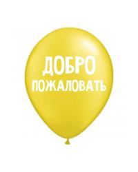 """ШУТОЧНЫЕ ШАРИК """"ДОБРО ПОЖАЛОВАТЬ"""" (30 CM)"""