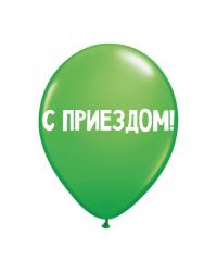 """ШУТОЧНЫЕ ШАРИК """"С ПРИЕЗДОМ!"""" (30 CM)"""