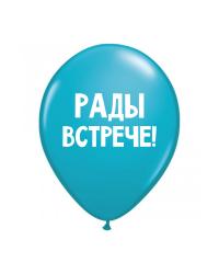 """ШУТОЧНЫЕ ШАРИК """"РАДЫ ВСТРЕЧЕ!"""" (30 CM)"""
