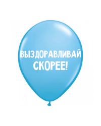 """ШУТОЧНЫЕ ШАРИК """"ВЫЗДОРАВЛИВАЙ СКОРЕЕ!"""" (30 CM)"""