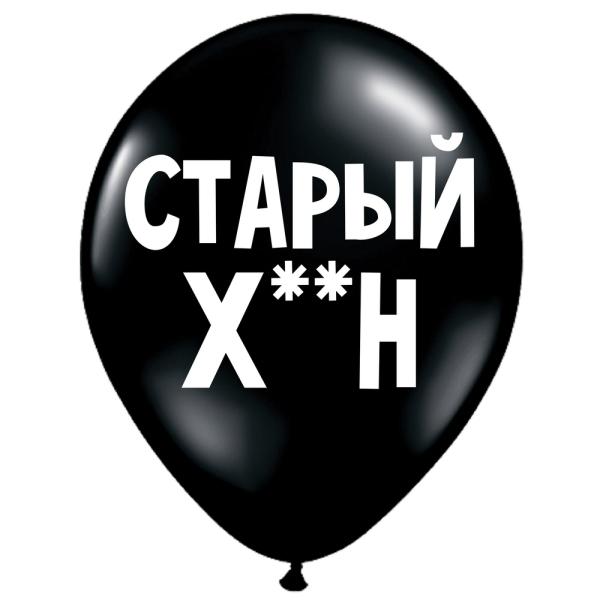 """ШУТОЧНЫЕ ШАРИК """"СТАРЫЙ ХРЕН"""" (30 CM)"""