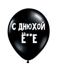 """ШУТОЧНЫЕ ШАРИКИ """"С ДНЮХОЙ, Ё**Е"""" (30 CM)"""
