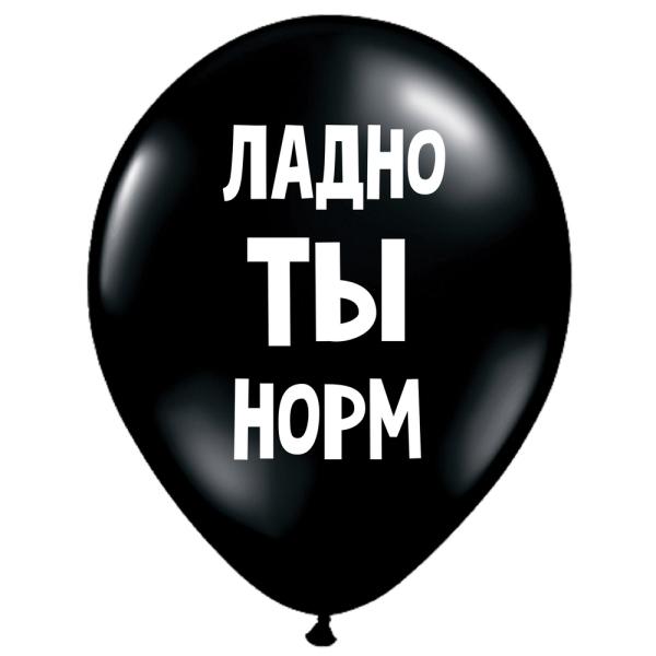 """ШУТОЧНЫЕ ШАРИК """"ЛАДНО, ТЫ НОРМ"""" (30 CM)"""