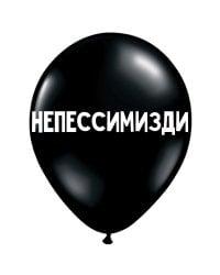 """ШУТОЧНЫЕ ШАРИК """"НЕПЕССИМИЗДИ"""" (30 CM)"""