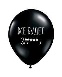 """ШУТОЧНЫЕ ШАРИК """"ВСЕ БУДЕТ ЗА****Ь"""" (30"""