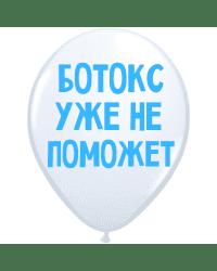 """ШУТОЧНЫЕ ШАРИК """"БОТОКС УЖЕ НЕ ПОМОЖЕТ"""" (30 CM)"""