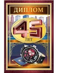 """Диплом """"45 лет"""""""