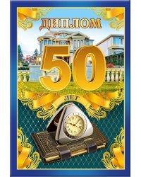 Диплом 50 лет