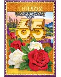 Диплом 65 лет