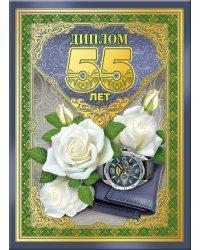 Диплом 55 лет