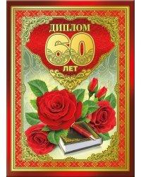 Диплом 60 лет