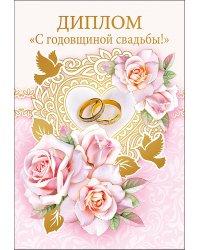 Диплом  С годовщиной свадьбы!