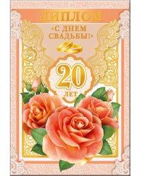 Диплом  С днем свадьбы! 20 лет