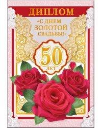 Диплом  С днем золотой свадьбы! 50 лет
