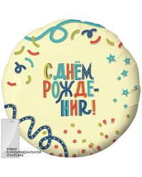 Шар (18''/46 см) Круг, С Днем Рождения! (вечеринка), Кремовый, 1 шт. в упак.
