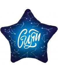 Шар (19''/48 см) Звезда, Сияй (созвездия), Синий, 1 шт.