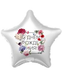 Шар (19''/48 см) Звезда, С Днем Рождения! (флористика), 1 шт.