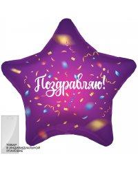 Шар (19''/48 см) Звезда, Поздравляю! (яркий серпантин), Фиолетовый, 1 шт. в упак.