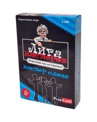 Карточная игра Лига Мастеров. Мастер категорий