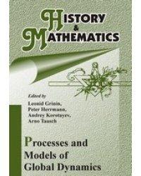 History & Mathematics: Processes and Models of Global Dynamics. Процессы и модели глобальной динамики. Альманах на английском языке