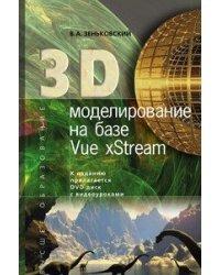 3D моделирование на базе Vue xStream. Учебное пособие (+ DVD)