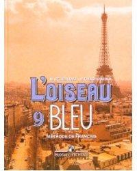 Синяя птица. Учебник французского языка для 9 класса общеобразовательных учреждений