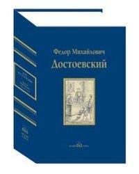 Братья Карамазовы. Часть 3-4. В 2-х томах. Том 2