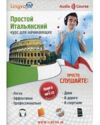 Простой итальянский. Курс для начинающих (+ CD-ROM)
