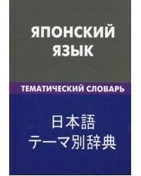 Японский язык. Тематический словарь. 20000 слов и предложений, с транскрипцией японских слов, с русским и японским указателями