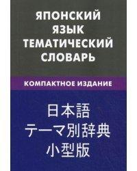 Японский язык. Тематический словарь. 10000 слов, с транскрипцией японских слов, с русским и японским указателями, компактное издание - (copy)