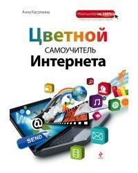Цветной самоучитель Интернета / Касаткина А.В.
