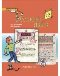 Русский язык. 6 класс. Учебник. ФГОС
