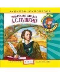 Audio CD. Аудиоэнциклопедия. Великие люди. А.С. Пушкин