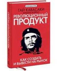 Революционный