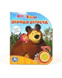 """Книга озвученная """"Маша и Медведь"""" - (copy)"""