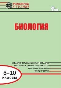 Промежуточная аттестация. Биология. 5–10 классы. ФГОС