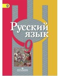 Русский язык. 9 класс. Учебник. ФГОС