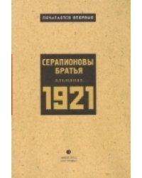 Серапионовы братья. Альманах 1921