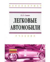 Легковые автомобили. Учебник