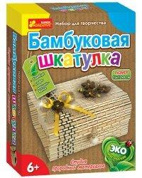 "Набор для творчества ""Бамбуковая шкатулка"""