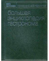 Книга Гастронома. Большая энциклопедия гастронома