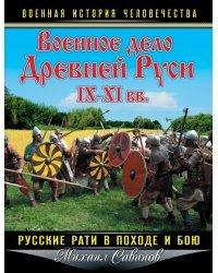 Военное дело Древней Руси IX-XI веков. Русские рати в походе и бою
