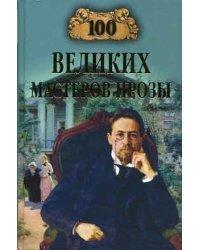 100 великих мастеров прозы