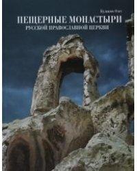 Пещерные монастыри Русской Православной Церкви. Альбом