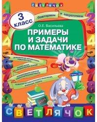 Примеры и задачи по математике. 3 класс