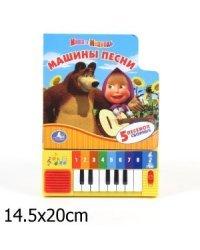 """Книга-пианино """"Маша и Медведь. Машины Песни"""""""