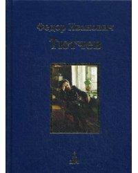 Юбилейное издание. В 3-х томах. Том 3. Письма